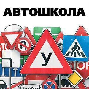 Автошколы Юргамыша