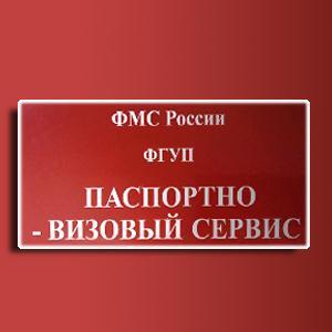 Паспортно-визовые службы Юргамыша