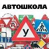 Автошколы в Юргамыше