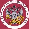 Налоговые инспекции, службы в Юргамыше
